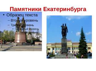 Памятники Екатеринбурга