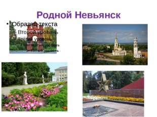 Родной Невьянск