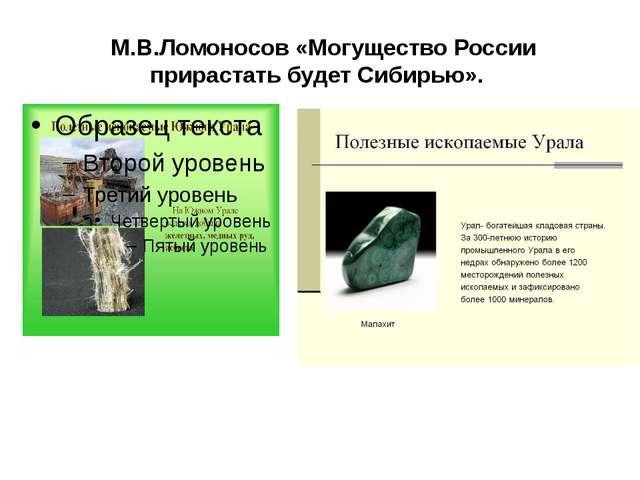 М.В.Ломоносов «Могущество России прирастать будет Сибирью».