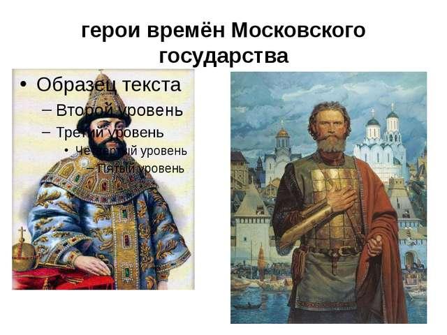герои времён Московского государства