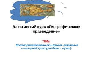 Элективный курс «Географическое краеведение» ТЕМА: Достопримечательности Крым