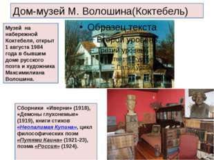 Дом-музей М. Волошина(Коктебель) Музей на набережной Коктебеля, открыт 1 авгу
