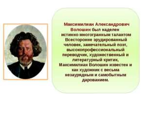 Максимилиан Александрович Волошин был наделен истинно многогранным таланто