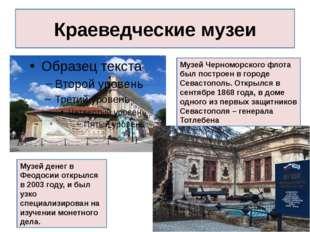 Краеведческие музеи Музей денег в Феодосии открылся в 2003 году, и был узко с