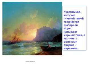 И.К.Айвазовский Море Коктебель 1853 Художников, которые главной темой творче