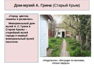 Дом-музей А. Грина (Старый Крым) «Город цветов, тишины и развалин». Мемориа