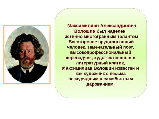 Максимилиан Александрович Волошин был наделен истинно многогранным таланто...