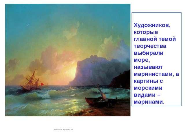 И.К.Айвазовский Море Коктебель 1853 Художников, которые главной темой творче...