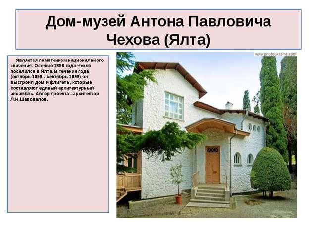Дом-музей Антона Павловича Чехова (Ялта) Является памятником национального з...