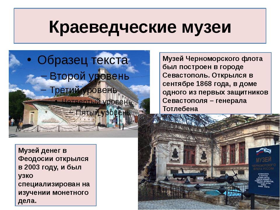 Краеведческие музеи Музей денег в Феодосии открылся в 2003 году, и был узко с...