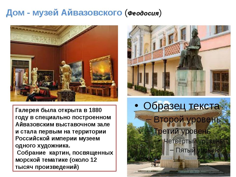 Дом - музей Айвазовского (Феодосия) Галерея была открыта в 1880 году в специа...