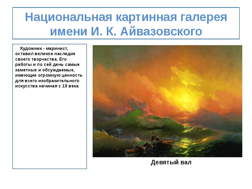 Национальная картинная галерея имени И. К. Айвазовского Художник - маринист,...