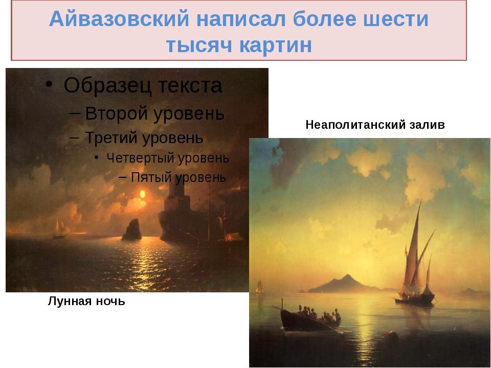 Айвазовский написал более шести тысяч картин Лунная ночь Неаполитанский залив