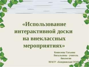 «Использование интерактивной доски на внеклассных мероприятиях» Кошелева Тат