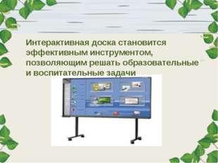 Интерактивная доска становится эффективным инструментом, позволяющим решать о