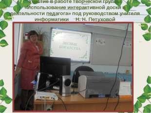 Участие в работе творческой группы «Использование интерактивной доски в деяте
