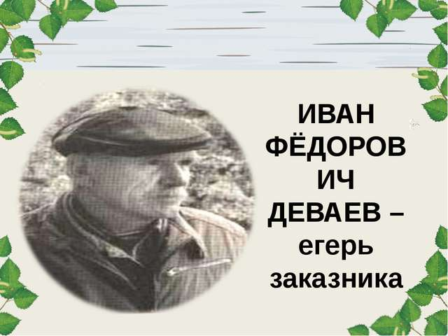 ИВАН ФЁДОРОВИЧ ДЕВАЕВ – егерь заказника