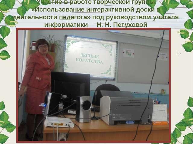 Участие в работе творческой группы «Использование интерактивной доски в деяте...