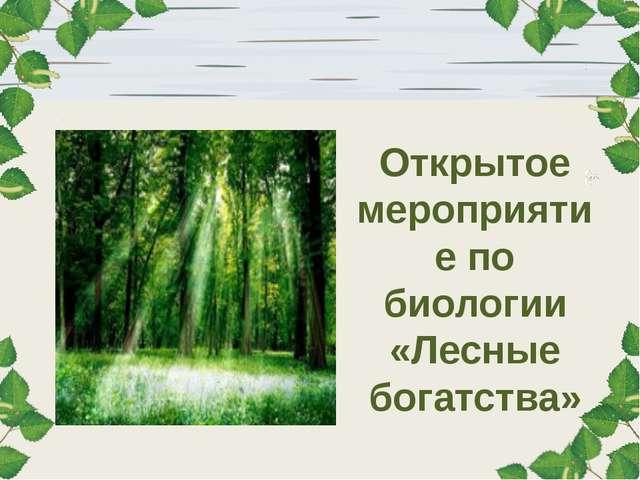 Открытое мероприятие по биологии «Лесные богатства»