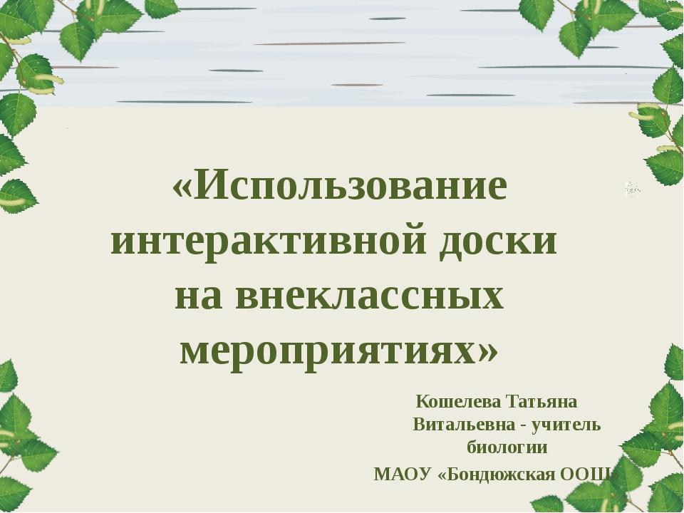 «Использование интерактивной доски на внеклассных мероприятиях» Кошелева Тат...