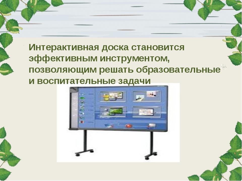 Интерактивная доска становится эффективным инструментом, позволяющим решать о...