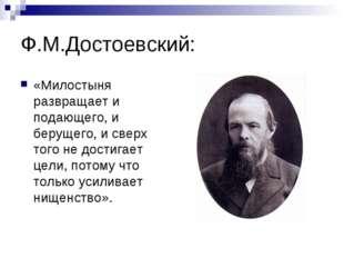 Ф.М.Достоевский: «Милостыня развращает и подающего, и берущего, и сверх того