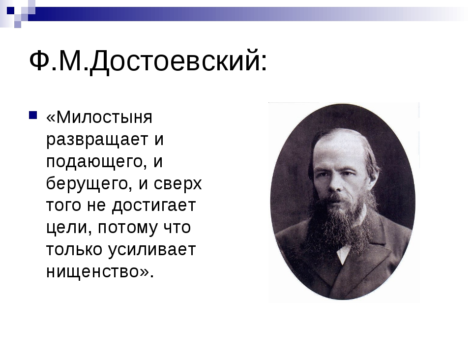 Ф.М.Достоевский: «Милостыня развращает и подающего, и берущего, и сверх того...