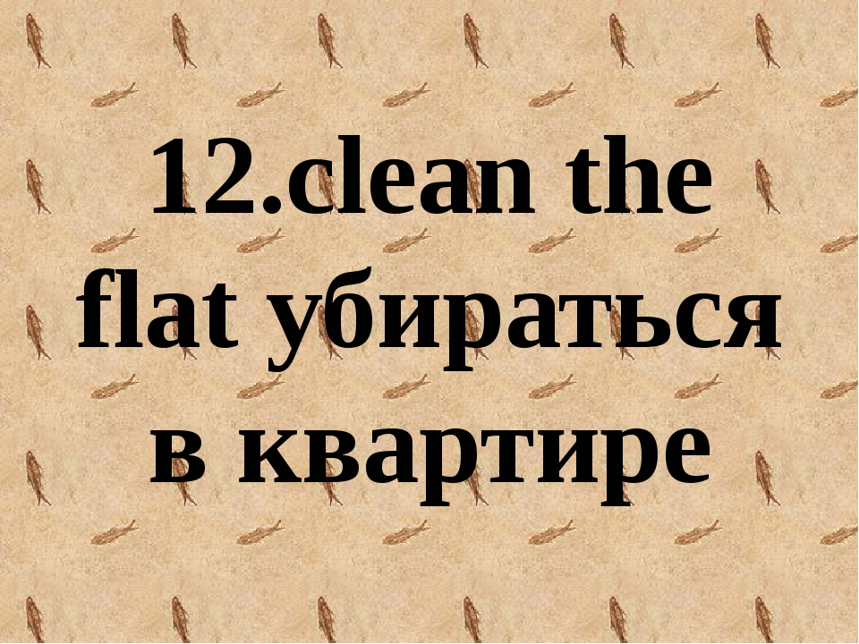 12.clean the flat убираться в квартире