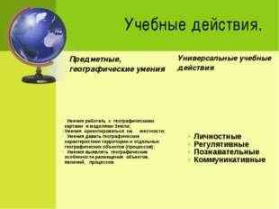 Учебные действия. Предметные, географические умения  Умения работать с гео