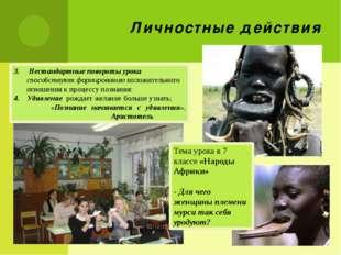 Личностные действия Тема урока в 7 классе «Народы Африки» - Для чего женщины
