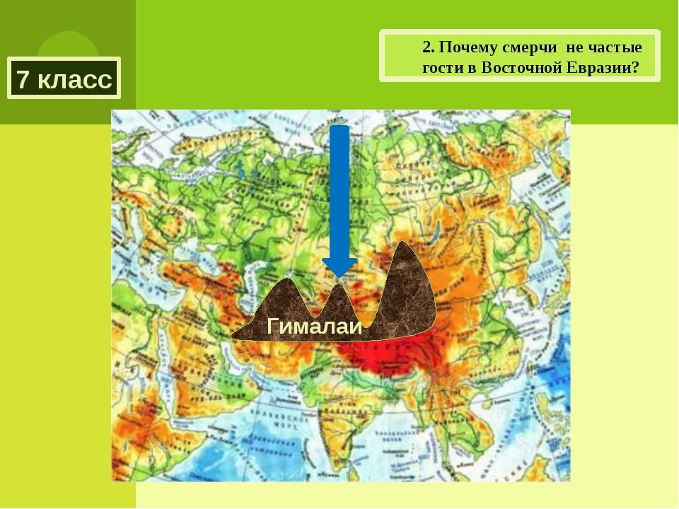 7 класс 2. Почему смерчи не частые гости в Восточной Евразии? Гималаи