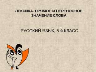 ЛЕКСИКА. ПРЯМОЕ И ПЕРЕНОСНОЕ ЗНАЧЕНИЕ СЛОВА РУССКИЙ ЯЗЫК, 5-й КЛАСС