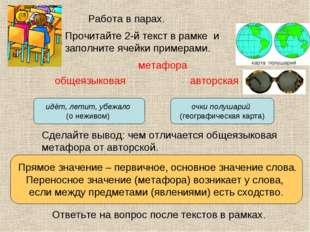 Прочитайте 2-й текст в рамке и заполните ячейки примерами. общеязыковая Работ