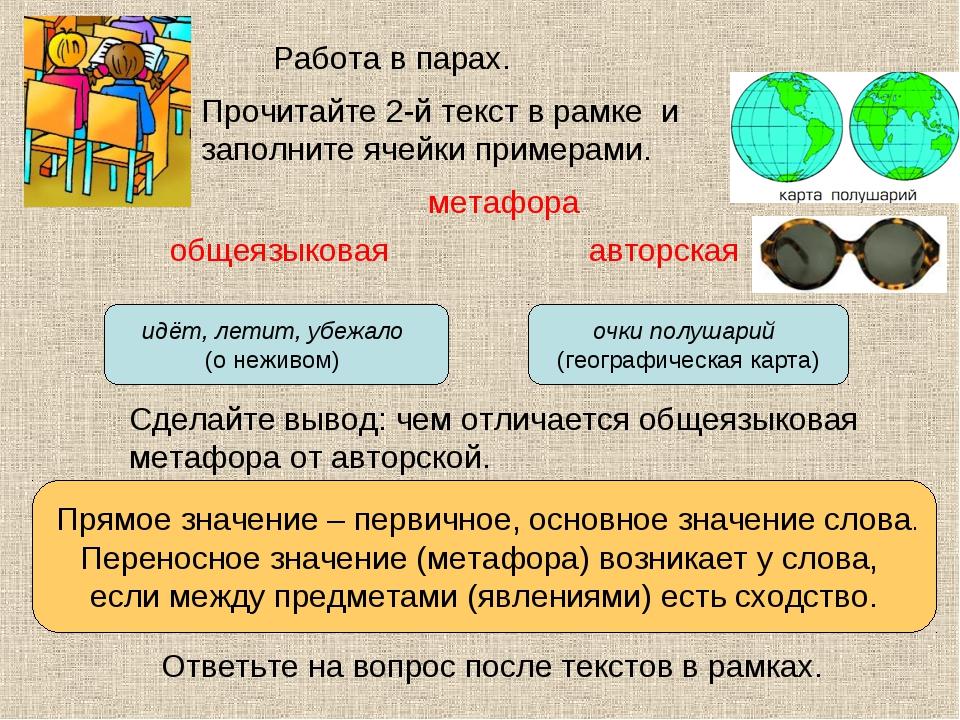 Прочитайте 2-й текст в рамке и заполните ячейки примерами. общеязыковая Работ...