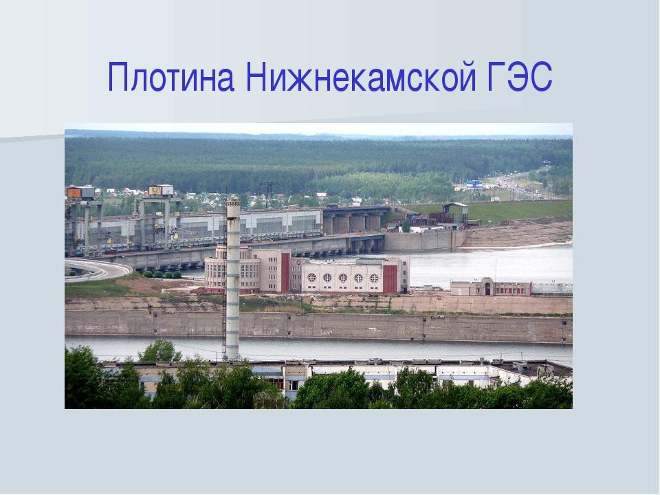 Плотина Нижнекамской ГЭС