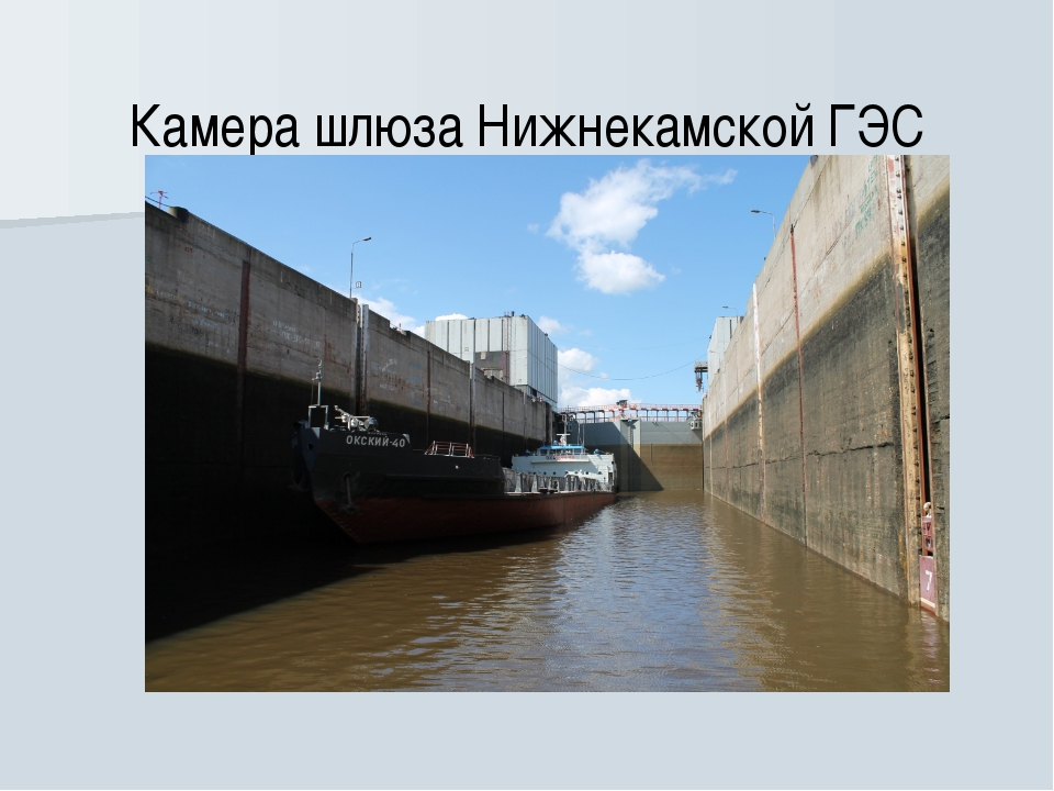 Камера шлюза Нижнекамской ГЭС