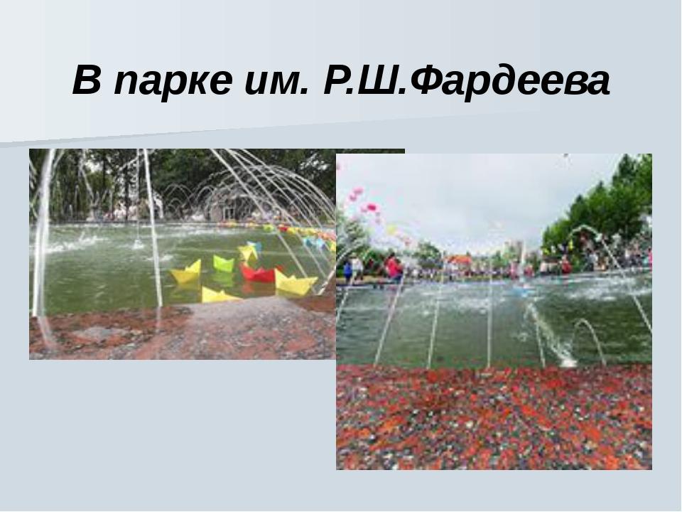 В парке им. Р.Ш.Фардеева