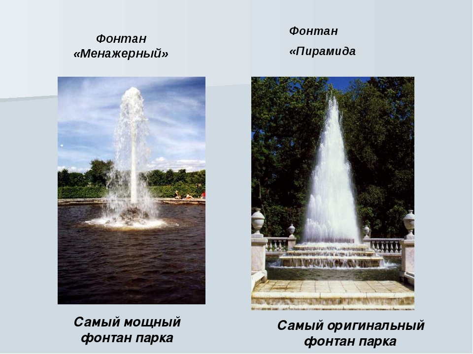 Фонтан «Менажерный» Самый мощный фонтан парка Самый оригинальный фонтан парка...