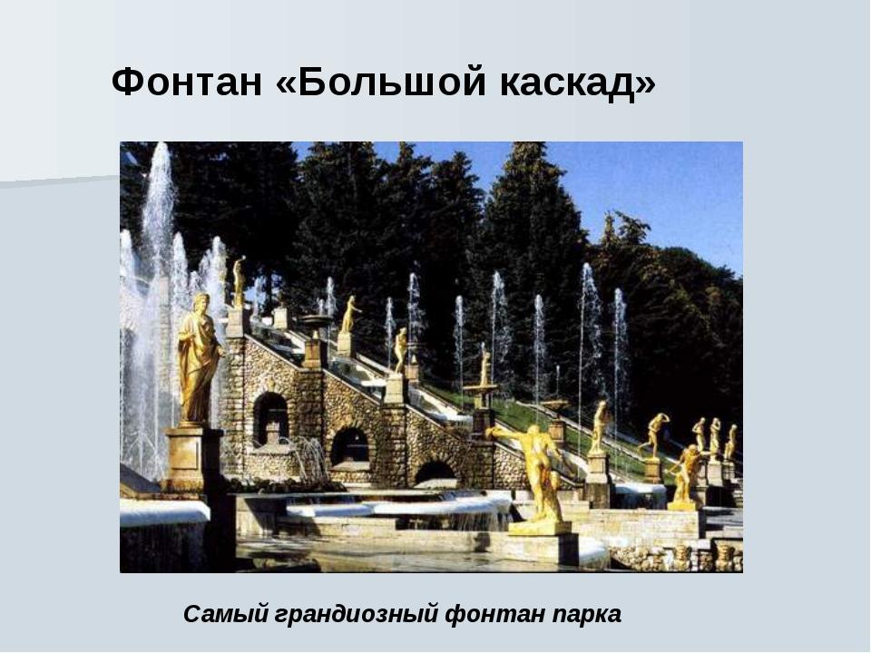 Фонтан «Большой каскад» Самый грандиозный фонтан парка
