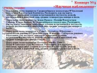 Учитель географии: Перед вами схема маршрута: Среднесибирское плоскогорьеЧук