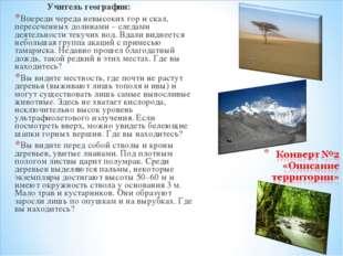 Учитель географии: Впереди череда невысоких гор и скал, пересеченных долинам