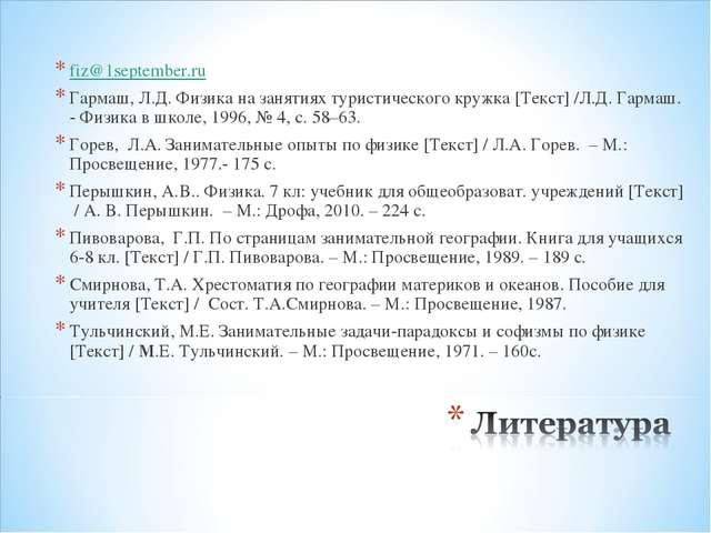 fiz@1september.ru Гармаш,Л.Д. Физика на занятиях туристического кружка [Текс...