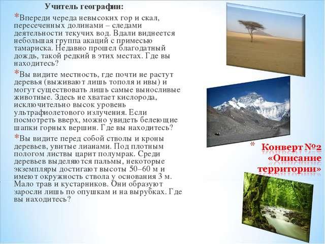 Учитель географии: Впереди череда невысоких гор и скал, пересеченных долинам...
