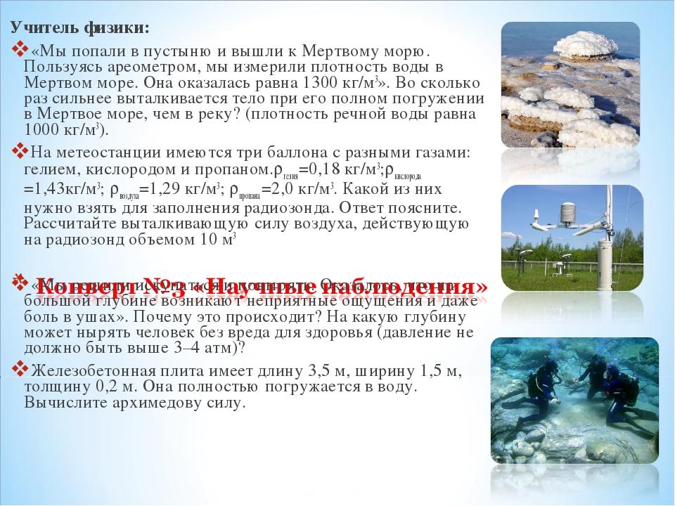 Учитель физики: «Мы попали в пустыню и вышли к Мертвому морю. Пользуясь ареом...
