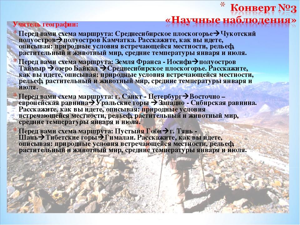 Учитель географии: Перед вами схема маршрута: Среднесибирское плоскогорьеЧук...
