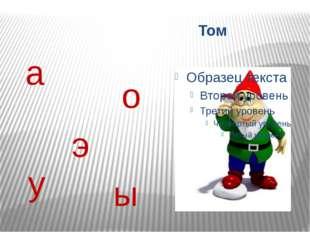 Том а о у ы э