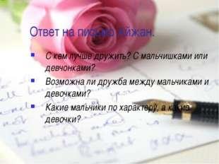 Ответ на письмо Айжан. С кем лучше дружить? С мальчишками или девчонками? Воз