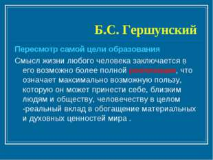 Б.С. Гершунский Пересмотр самой цели образования Смысл жизни любого человека