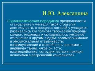 И.Ю. Алексашина «Гуманистическая парадигма предполагает и становление у учите