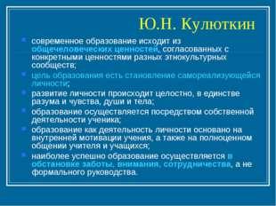 Ю.Н. Кулюткин современное образование исходит из общечеловеческих ценностей,